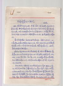 故宫博物院研究员、著名陶瓷鉴定专家冯先铭 手稿:  中国陶瓷考古概论