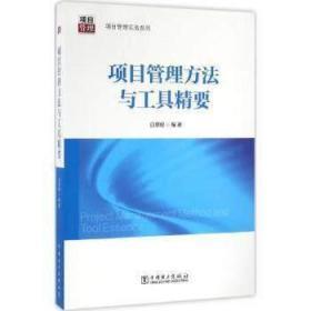 项目管理实务系列:项目管理方法与工具精要 白思俊  管理 一般管