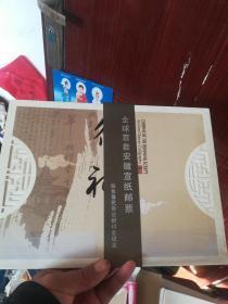 全球首套安徽宣纸邮票