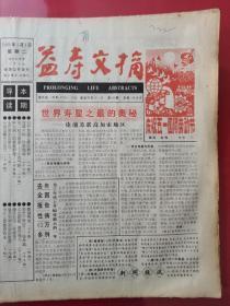 益寿文摘报1999年上半年合订本,1月---6月全