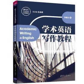 学术英语写作教程 清华大学出版社 王永祥 张智义 研究生学术英语系列教材 英语 写作 研究生 教材