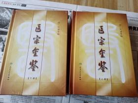 医宗金鉴(上下册)全   两本仅售44.5元