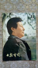 大众电影1982年第7期