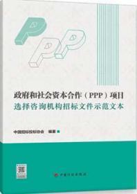 政府和社会资本合作(PPP)项目选择咨询机构招标文件示范文本 9787518211074 中国招标投标协会 中国计划出版社