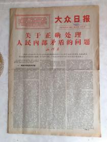 关于正确处理人民内部矛盾的问题-毛泽东