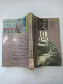 政治发展与当代中国 反思