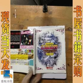 宫崎骏的幻想世界   增补版