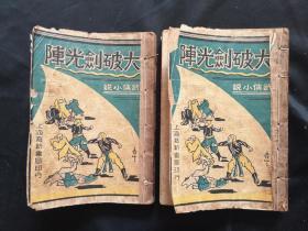 1936年初版  武侠小说---大破剑光阵2册全   网上首见  封面漂亮