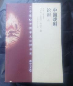 中国戏剧论辩   (上下)