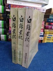 白话史记(全三册) 联经出版