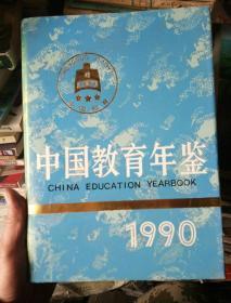 中国教育年鉴1990年