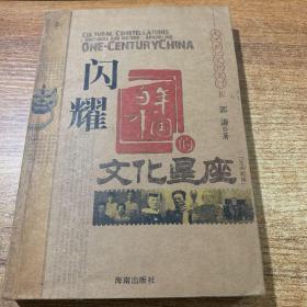 闪耀百年中国的文化星座 (书脊有笔划痕)