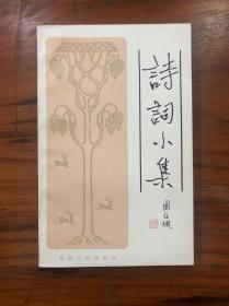 周谷城签赠本:《诗词小集》