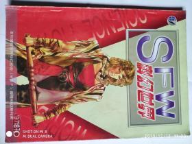 科幻世界1997增刊