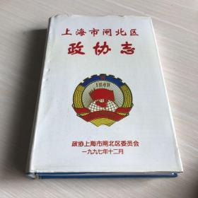 上海市闸北区政协志