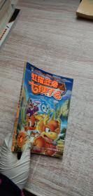 虹猫蓝兔七侠传 有霉点