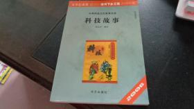 中华传统文化故事大全:科技故事