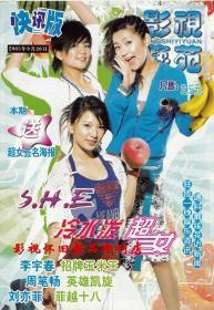 影视艺苑 2005年18期(全新) 刘亦菲
