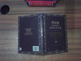 穷查理宝典:芒格最重要的三场演讲(珍藏本2)