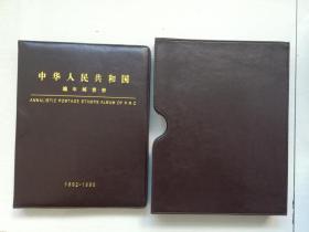 中华人民共和国编年邮票册1992-1996年合订册,空册,仿皮年册,陕西集邮公司出品,有邮票图案为底图,有桂花无齿,宝鼎无齿、世乒张位置