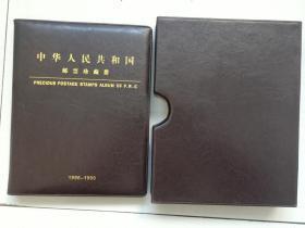中华人民共和国邮票珍藏册1986-1990年合订册,空册,仿皮年册,陕西集邮公司出品,有邮票图案为底图