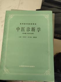 中医诊断学  (供中医、针灸  专用)