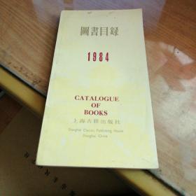 图书目录(1984)