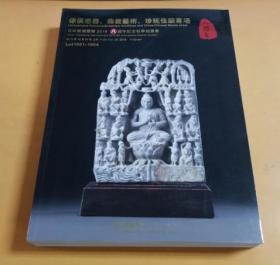 傢俱漆器、佛教艺术、珍玩佳酿专场(八周年)2019.10.24