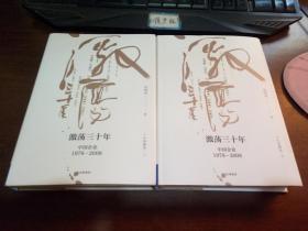吴晓波企业史 激荡三十年:中国企业1978—2008(十年典藏版)(套装共2册)