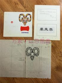 北京邮票公司1990年羊年邮折设计图稿共三件,彩色图是画上去的,即原稿