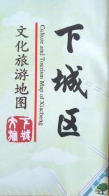 杭州市下城区文化旅游手绘地图70乘87CM. 杭州市下城区手绘地图 杭州下城区地图