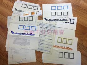 北京邮票分公司1981年西双版纳邮票首日封设计图稿一组,其中有2件的手绘的原稿。