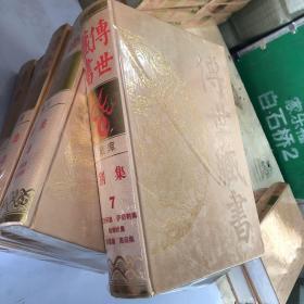 传世藏书集库别集7