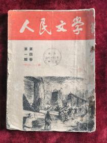 人民文学 第四卷 第一期 51年版 包邮挂刷