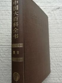 中国大百科全书 • 教育