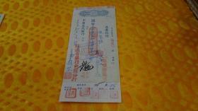 民国34年中国农民银行 绥远 支票 品好