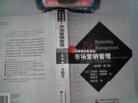 市场营销管理:亚洲版(第二版)