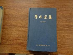 《鲁迅选集》(注释本 精装上下册合订本) 文采出版社1969年版 繁体