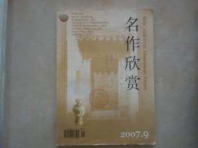 《名作欣赏》2007.9