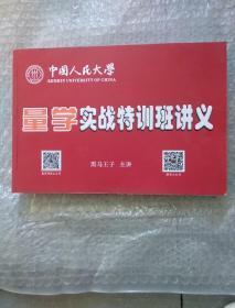 量学实战特训班讲义中国人民大学