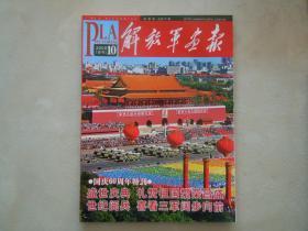 《解放军画报》200910,国庆60周年特刊