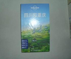 孤独星球Lonely Planet旅行指南系列 四川和重庆 未开封