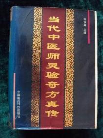 当代中医师灵验奇方真传(本书收有各科杂病与其它十大类验方3600余篇)(16开极度稀缺绝版中医药影印图书)