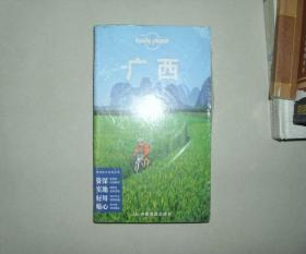 孤独星球Lonely Planet旅行指南系列 广西
