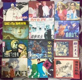 人生 家 中国人 青年赤卫军等,连环画 小人书 一本10元任选 左下角人生和家一本50元,不搞价