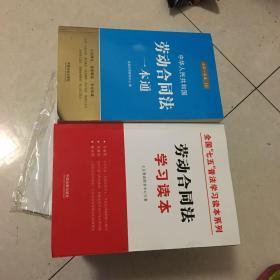 """全国""""七五""""普法学习读本系列:劳动合同法学习读本"""