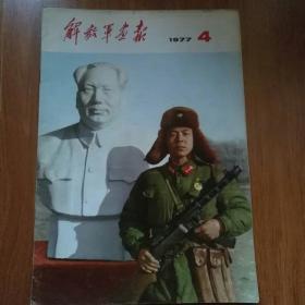 解放军画报1977.4  (缺失21~24页  39~40页有小缺失)