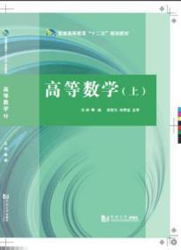 高等数学 上册 9787560859798 王帅 同济大学出版社