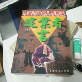 《中国近代名人思想:建业者言》铁橱东4--5