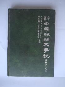新中国丝绸大事记 (1949-1988)
